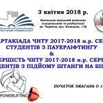 Першість ЧНТУ 2017-2018 н.р. серед студентської молоді з підйому штанги на біцепс