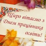 Щиро вітаємо з професійним святом – Днем працівників освіти!