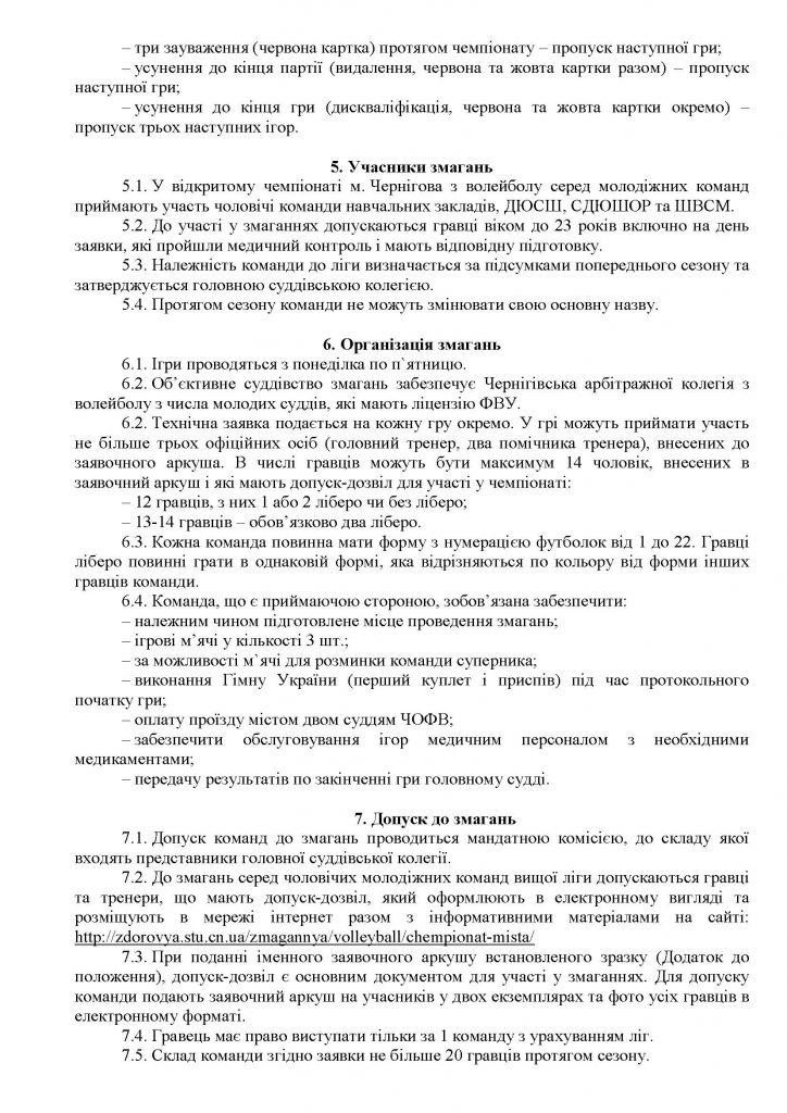 polozhennya-chempionat-mista-2016-17_storinka_3