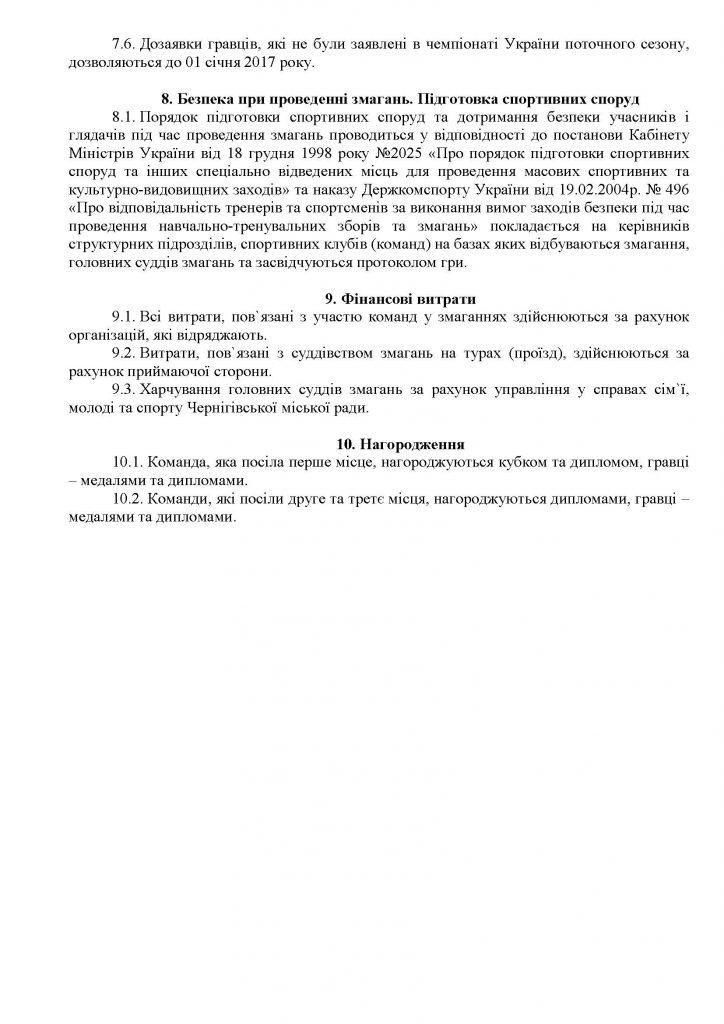 polozhennya-chempionat-mista-2016-17_storinka_4