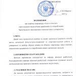 Щорічна спартакіада серед працівників ЧНТУ «Сила в єдності»