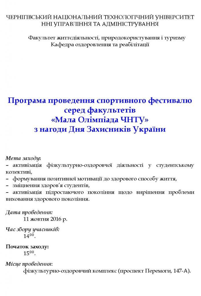programa_storinka_1