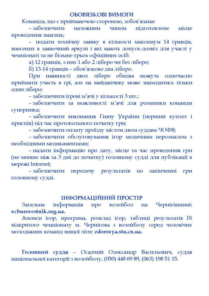 programa_chemp-mista_2016-2017_storinka_4