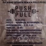 Весняний кубок з жиму штанги лежачи та pull&push