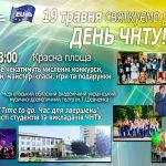 Запрошуємо на День ЧНТУ!