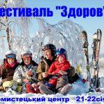Фестиваль «Здоров'я» в Чернігові