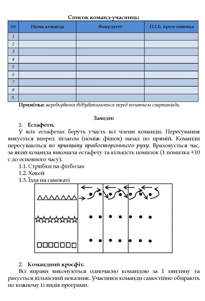 programa_storinka_2